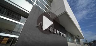 学校施設紹介動画のイメージ